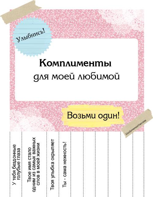 открытка в виде объявления