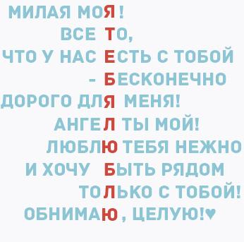 """идея оформления открытки на 14 февраля, на день валентина - пишем так, чтобы в столбик получилось """"я тебя люблю"""""""