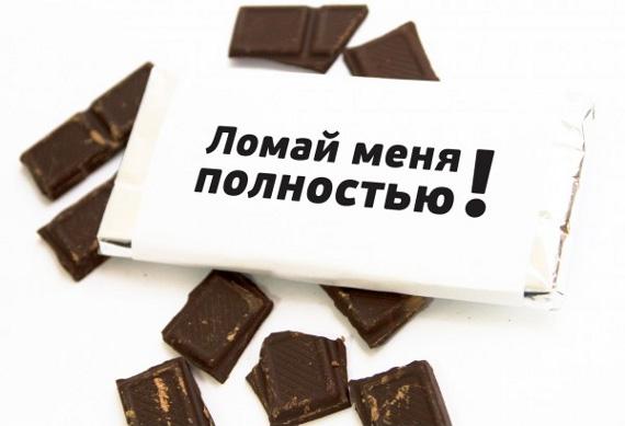 "шоколад ""ломай меня полностью"""