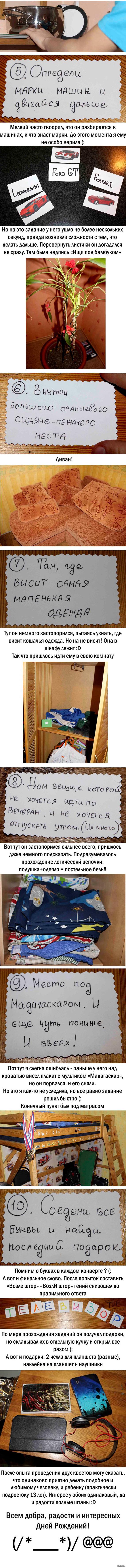 Квесты своими руками для детей дома фото 934
