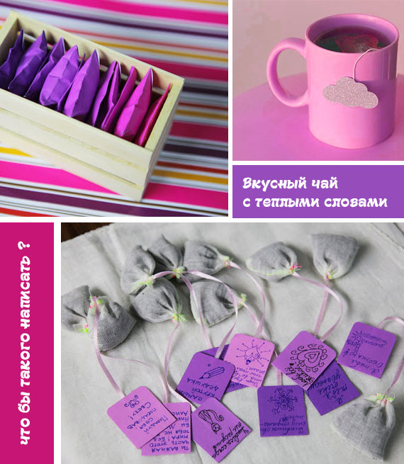 Своими руками чай в пакетиках фото 928