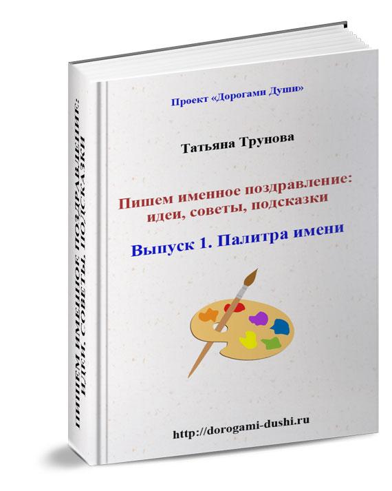 Изображение - Как писать поздравления cover